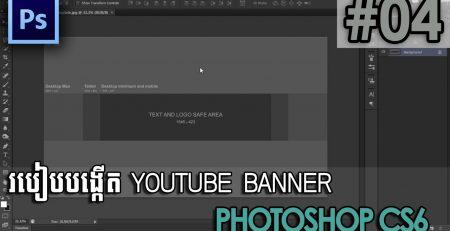 របៀបបង្កើត Youtube Banner – Youtube Channel Art Tutorial   Photoshop Tutorials #04
