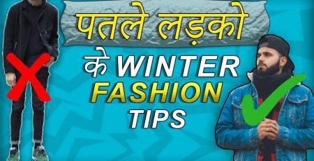 लड़को के Winter Fashion Tips Skinny Guys Dressing