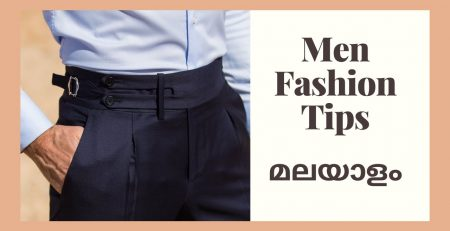 1612032535 Men Fashion Tips Malayalam men fashion 2020 men