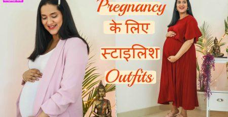 1612120644 Pregnancy के लिए स्टाइलिश Western Outfits Options Pregnancy Western