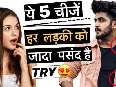 5 Things Men Wear That Women LOVE Hindi