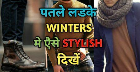 7 LOW BUDGET Winter Fashion Tips Patle Ladko Ke Liye