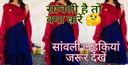 रंग की लड़कियां कैसे रंग के कपड़े पहनेFashion Tips