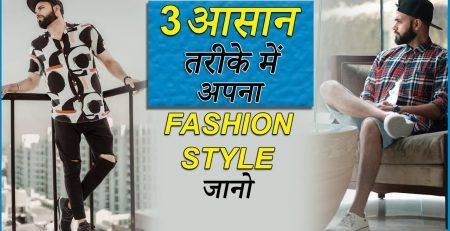 3 आसान तरीके में अपना Fashion Style जानो Budget