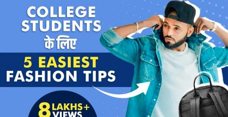 College Students के लिए 5 Easiest Fashion Style Tips