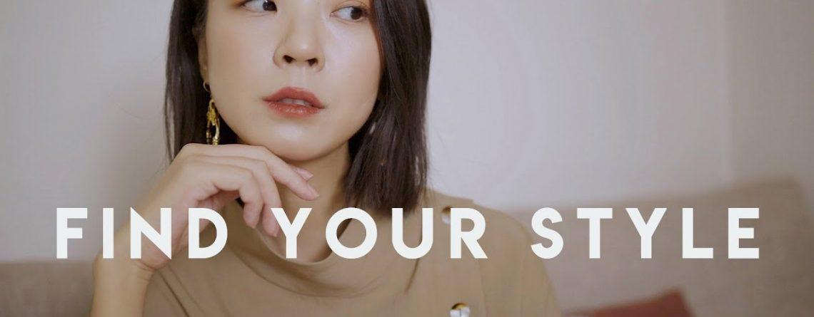 Fashion Tips 如何提升時尚感 找到自己的風格 Meng Mao