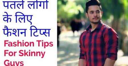 Fashion Tips For Skinny Guys In Hindi पतले लोगों