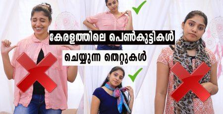 KERALA GIRLS FASHION MISTAKES FASHION TIPS FASHION GUIDE