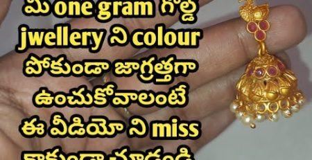 one gram gold jewellery ని జాగ్రత్తగా colour పోకుండా ఉండటానికి tips