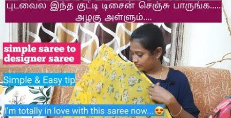 saree designing ideas Saree designing ideas at home Fashion tipsyaraeffect