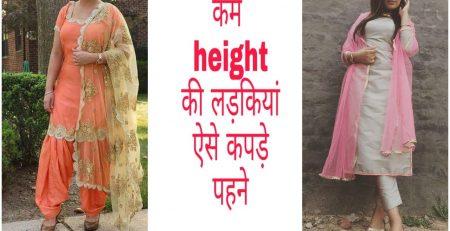 Height की लड़कियां कैसे कपड़े पहने Fashion Tips
