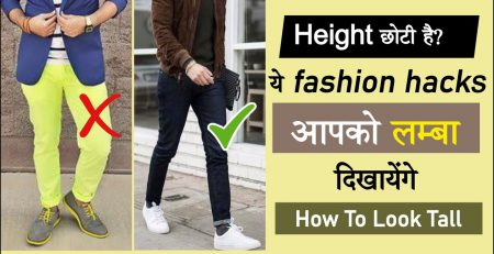 7 Pro Fashion Hacks to Look Tall Instantly Short