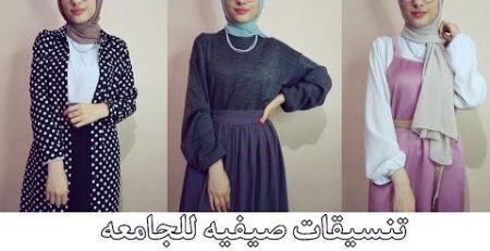 8 تنسيقات سهله وسريعه للصيف Hijab style tips