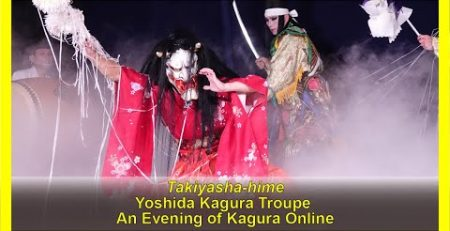 An Evening of Kagura Online presents Takiyasha hime Yoshida Kagura Troupe