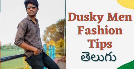 Dusky Men Fashion Tips In తెలుగు Fashion Tips For