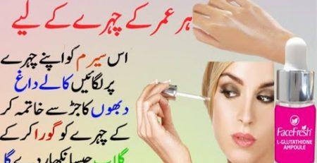 FACE FRESH SERUM for Skin Whitening In Beauty Tips