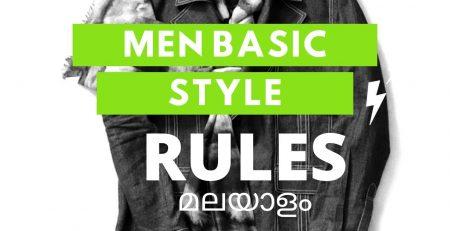 MEN Basic STYLE Rules Malayalam Men style tips malayalam