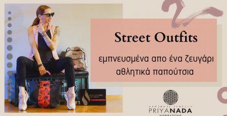 Outfit Ideas με αθλητικά παπούτσια Fashion tips Priyanada