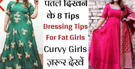 Slim दिखने के लिये Tips मोटी लड़कियों के लिए