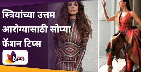 उत्तम आरोग्यासाठी सोप्या फॅशन टिप्स Simple Fashion Tips