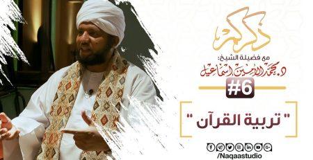 06 ذكركم تربية القرآن مع دمحمد الأمين إسماعيل translated
