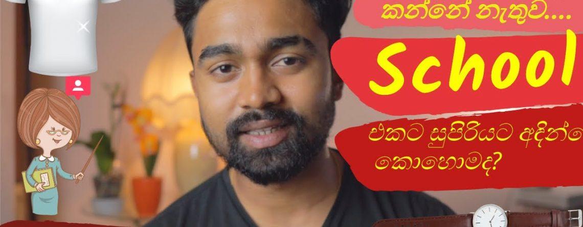 School Fashion Tips Sinhala ස්කොලෙට සුපිරියට අදින්නේ කොහොමද vlogwithravi Fashion
