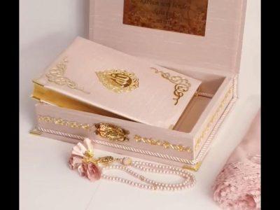 Gift Quran 1624 cm Velvet Box 2130 cm Personalization